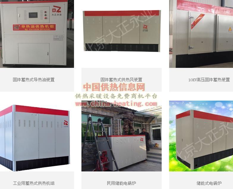 北京大正永业公司-蓄热式电锅炉蓄热式电暖器