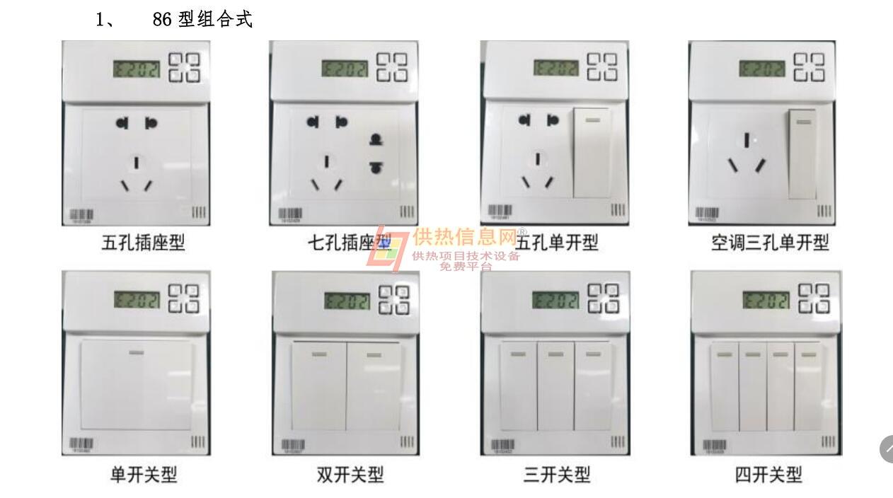 智能供热系统厂家-智慧热网温度采集器厂家