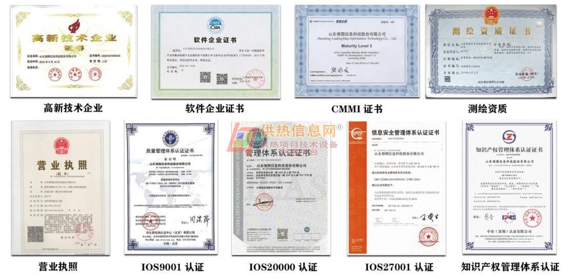 山东领图信息科技股份有限公司