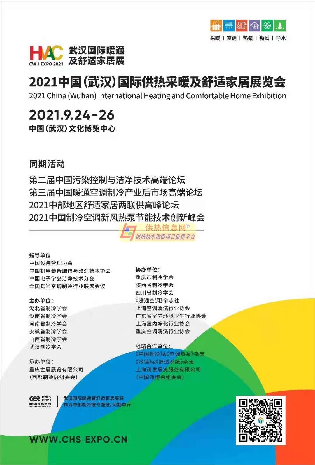 2021中国武汉供热采暖展览会