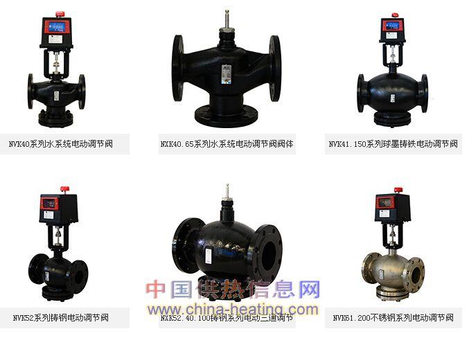 山东耐威科自控:电动调节阀 温控阀 供热节能改造